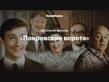 «Покровские ворота»: Лучшие цитаты из фильма
