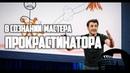 ЧТО ПРОИСХОДИТ В ГОЛОВЕ У ПРОКРАСТИНАТОРА RUS VOICE TED НА РУССКОМ