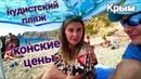 КРАСОТА и ШОК на пляже НУДИСТЫ Цены КОНСКИЕ Фиолент Яшмовый пляж Крым 2018 Отдых на море NewChic