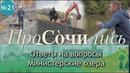 Министерские озера сегодня - ответы ✔видео ✔отзывы ✔квартиры ПроСОЧИлись
