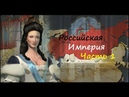 Civilization V часть 1 основание Москвы