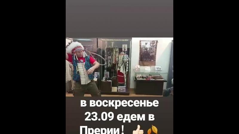 Все в Прерии Сергей Уткин приглашает