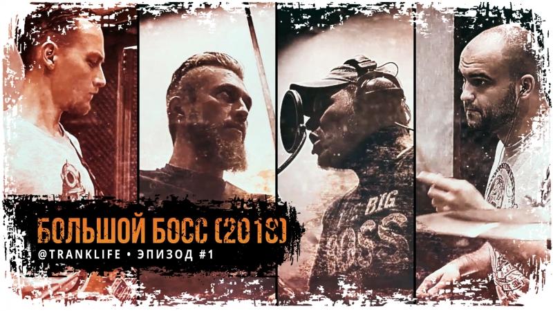 @TRANKLIFE 1 • БОЛЬШОЙ БОСС (25/17 • РОБОЦЫП • ГИТЛЕР • D'N'B)
