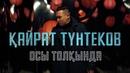 Қайрат Түнтеков Осы толқында