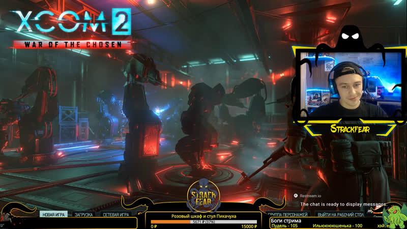 XCOM 2 Tactical Legacy Pack - Самые жесткие миссии! Финал DLC