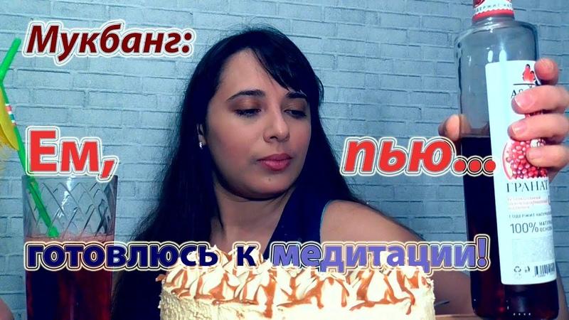 Vlog Мукбанг. Ем торт, пью шипучку. Подписывайся)