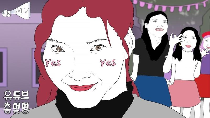 TWICE(트와이스) YES or YES 패러디 MV by 총몇명
