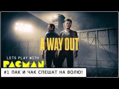 A Way Out 1 Прохождение Пекман и Чаки