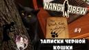 Нэнси Дрю Nancy Drew Записки Черной Кошки ► Фото девчат и хакер в деле 4