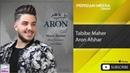 Aron Afshar Tabibe Maher آرون افشار طبیب ماهر