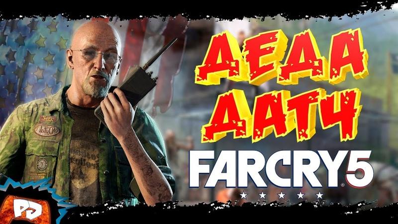 ДЕДА ДАТЧ СПАСАЕТ МОЮ ЗАДНИЦУ Far Cry 5 2