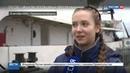 Новости на Россия 24 • В Мурманской области встретили научное судно Визир