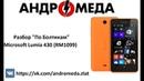 Разбор По болтикам Microsoft Lumia 430 Black RM-1099
