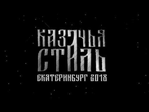 Фестиваль «Казачья сталь»-2018 (видеоролик 3). Показательное выступление Инессы Жегаловой.
