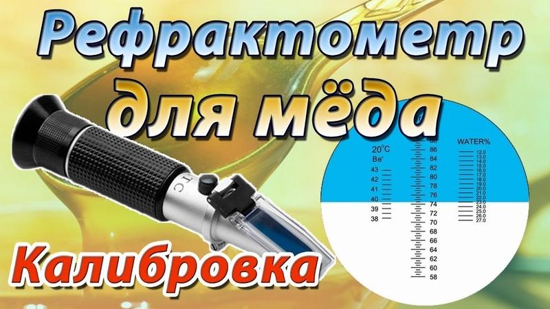 Рефрактометр для мёда RHB 90 ATC. Измерение влажности мёда и калибровка рефрактометра