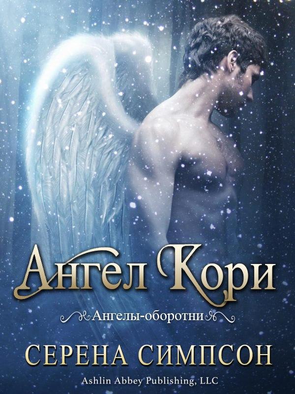 Серена Симпсон – Ангел Кори (Ангелы-оборотни – 1)