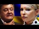 Это Конец! Юлию Тимошенко точно УБЬЮТ Порошенко- тоже. 27 лет у власти Одна банда.