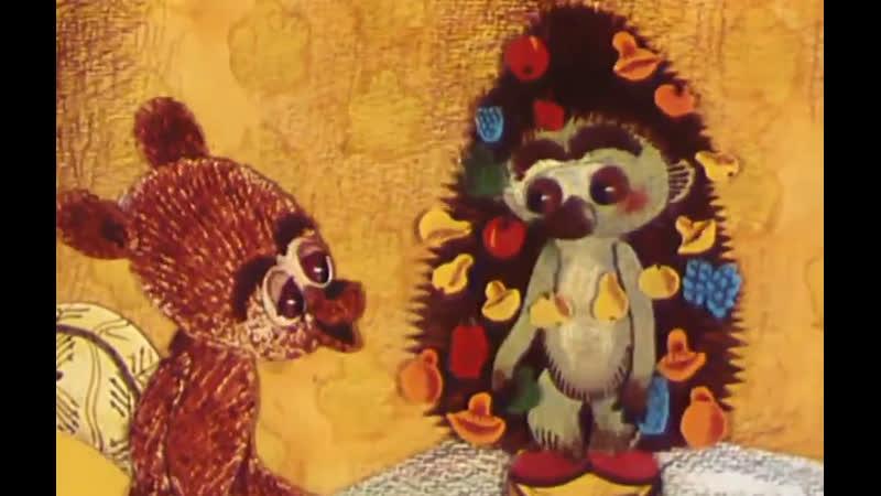 ~ ~ КАК ЁЖИК и МЕДВЕЖОНОК ВСТРЕЧАЛИ НОВЫЙ ГОД ~ ~ Киевнаучфильм 1975 год
