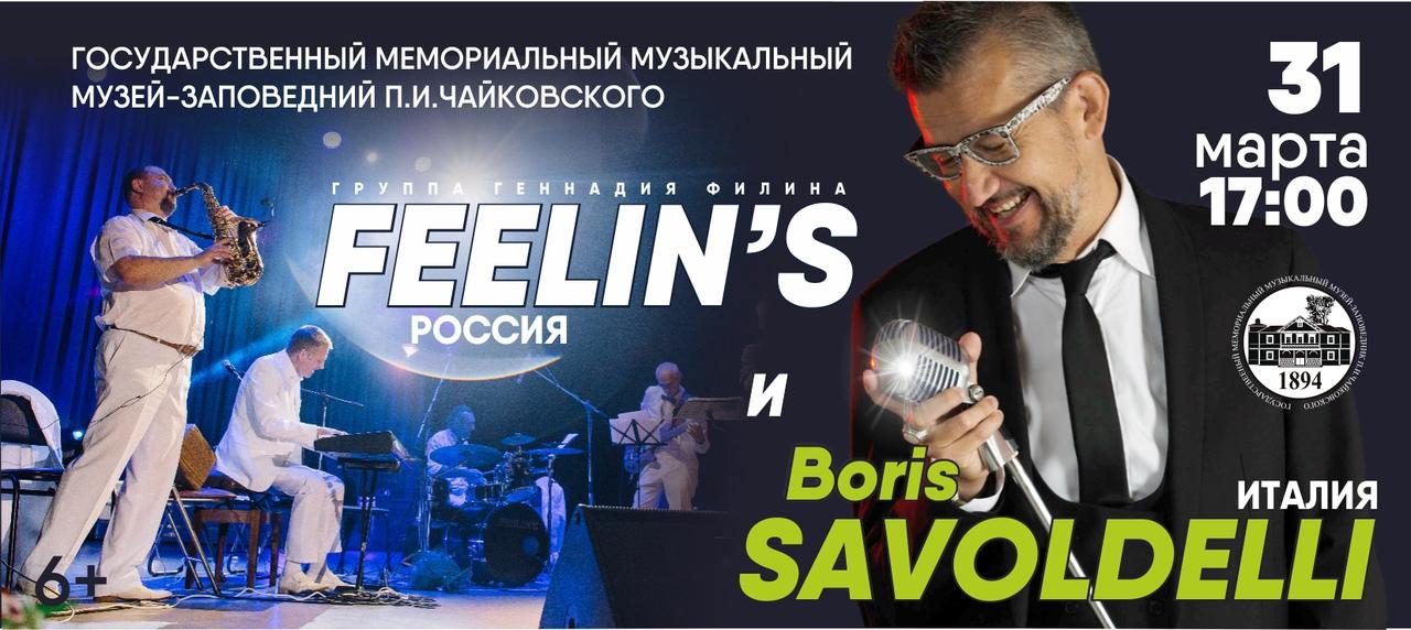 Афиша Клин Группа Feelin s и Boris Savoldelli / 31.03.2019