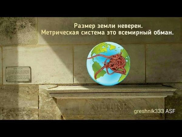 Размер земли неверен. Метрическая система это всемирный обман.