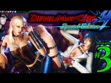 Devil May Cry 4 HD