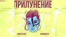 GONE.Fludd - Рядом С Тобой [prod. by M00NCHILD]
