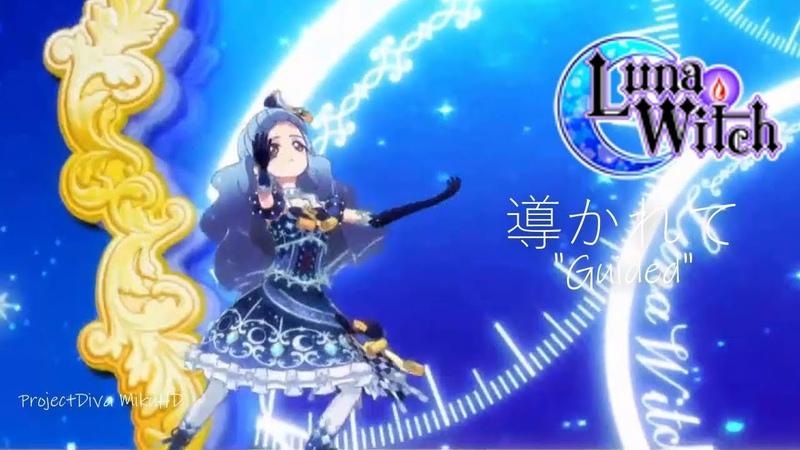 【AMV】アイカツフレンズ!導かれて - Aikatsu Friends! Guided - Full Version