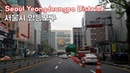 Driving in Seoul - Yeongdeungpo District(영등포구): Formerly the factory area, now the shopping area
