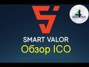 Обзор ICO Smart Valor. Инвестиции станут доступными для всех