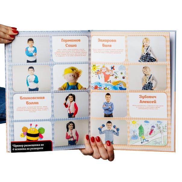 Хотите запечатлеть счастливые моменты жизни вашего ребенка в детском саду или начальной школе! Отличное решение - стильные выпускные альбомы, которые ваш ребенок будет пролистывать спустя многие годы и вспоминать беззаботное детство!