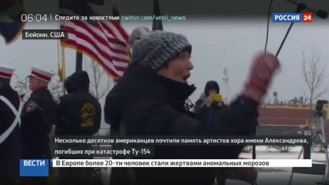 Новости на Россия 24 • В США почтили память александровцев