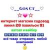Gos Ct
