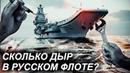 АВАРИЯ С «КУЗНЕЦОВЫМ» ПОЧЕМУ ЗАТОНУЛ ДОК упал кран на авианосец адмирал кузнецов авария плавдок