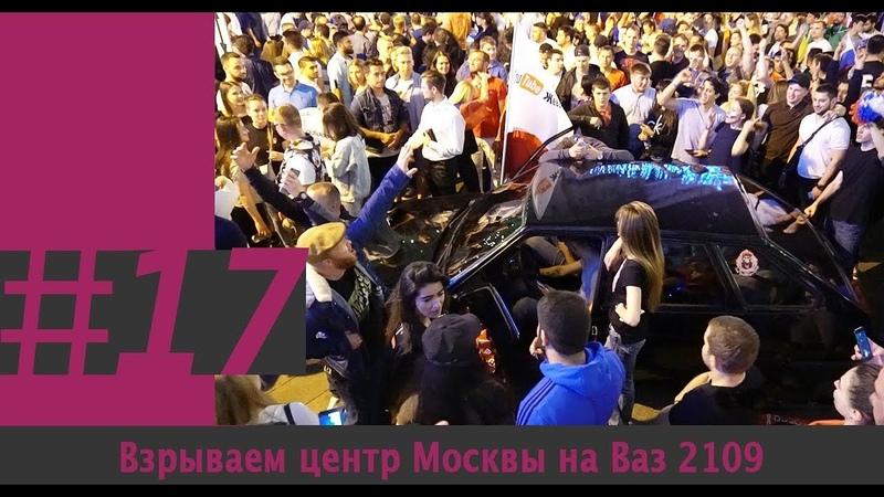 Взрываем центр Москвы на Ваз 2109