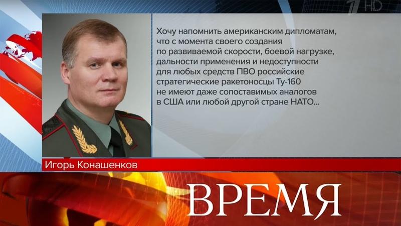 Американский посол в Колумбии назвал российские ракетоносцы Ту-160 «музейными экспонатами».