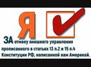 Сбор подписей за РЕФЕРЕНДУМ