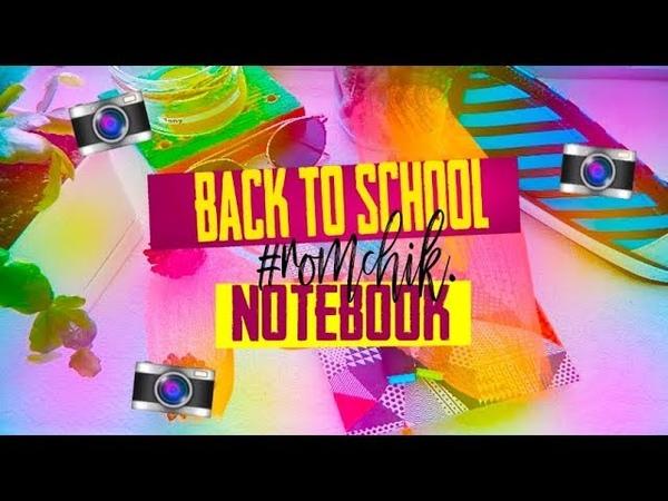 BACK TO SCHOOL 2018😜С ЧЕМ Я ИДУ В ШКОЛУ БЭК ТУ СКУЛ 😍 Р О М Ч И К