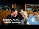 Тридцать третий ребенок Геннадия Мохненко - Клуб LIFE 298