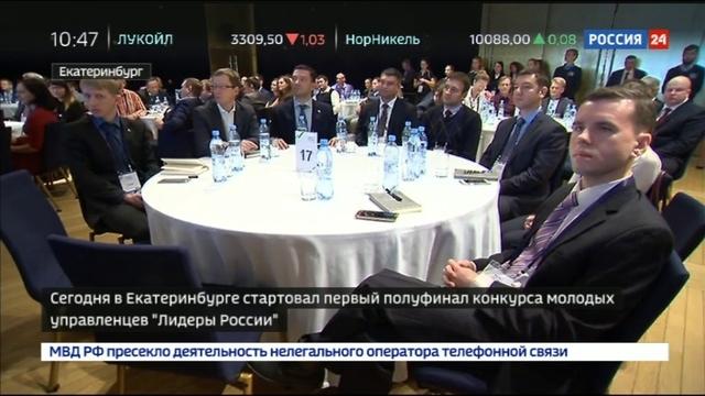 Новости на Россия 24 В Екатеринбурге стартовал полуфинал конкурса Лидеры России