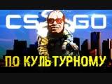 Mack CS_GO - Культурно Отдохнул в Запретной Зоне