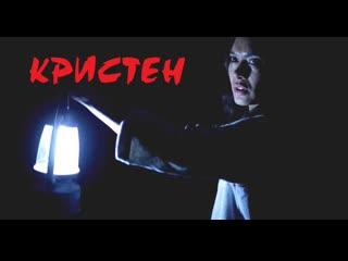 Кристен / Kristen (2015, Нидерланды, ужасы, триллер)
