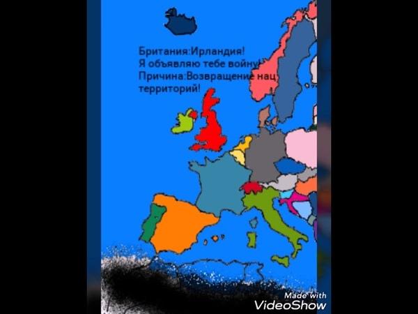 Маппинг №1 Будущее Европы Рассвет Империй