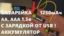Аккумуляторы АА 1.5в с micro usb зарядкой литий полимерный ZNTER 1250 мАч