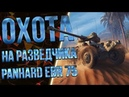 СТРИМ МАРАФОН ОХОТА НА РАЗВЕДЧИКА Panhard EBR 75 2 World of Tanks