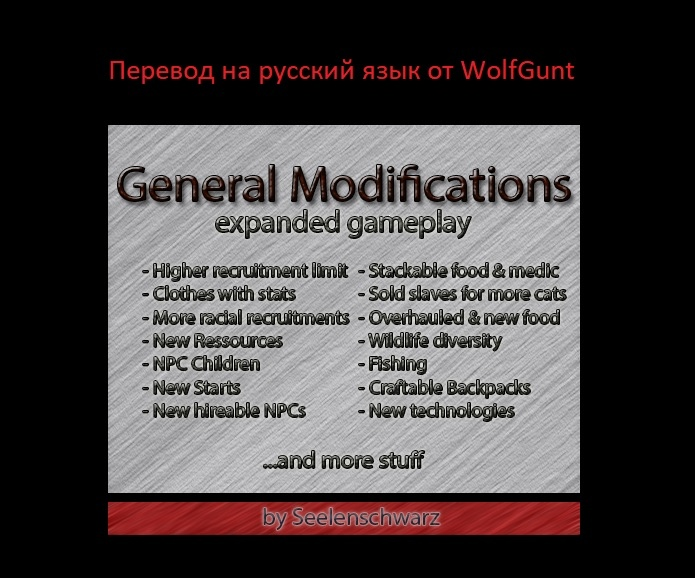General Modifications / Сборка модов (RU)