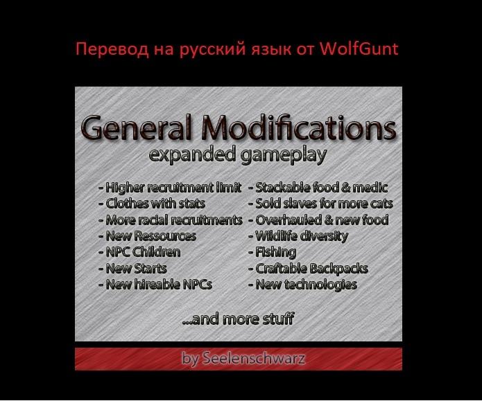 General Modifications / Сборка модов