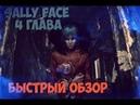 Обзор 4 главы Sally Face (Салли Фейс) за 5 минут