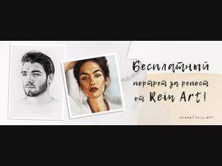 Розыгрыш портретов Декабрь 2018