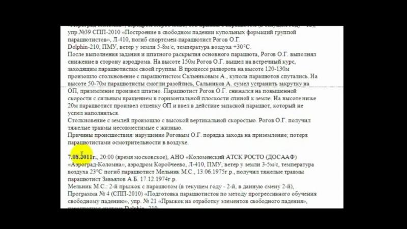 ЧП в самолёте АН -2 Казанского РОСТО (ДОСААФ) приведшего к смерти ПАССАЖИРА