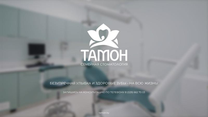 Стоматологическая клиника ТАМОН